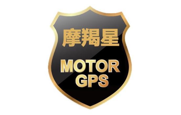 摩羯星全球定位防盗仪,利用摩托车载的gps全球定位模块以及电子防盗监